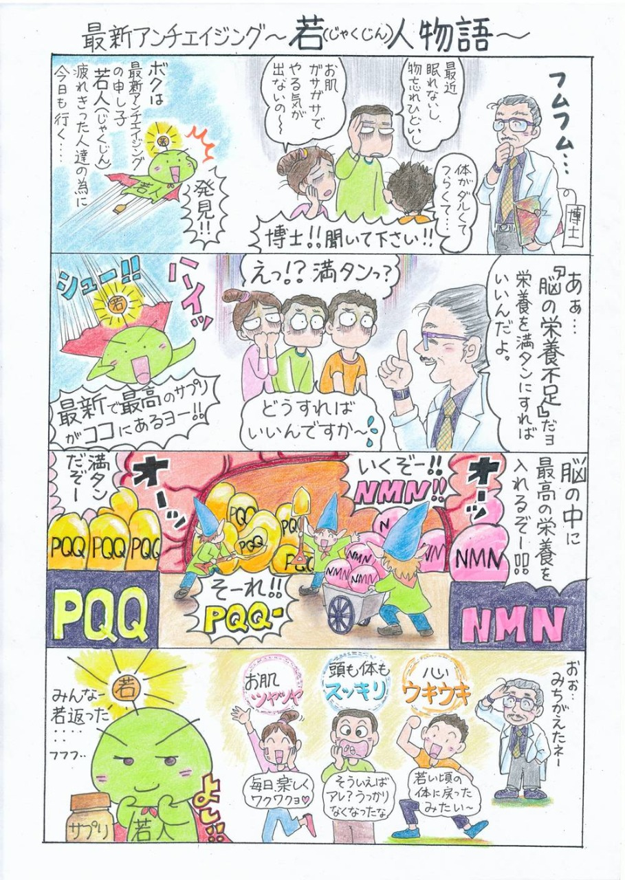 最新アンチエイジング〜若人(じゃくじん)物語〜