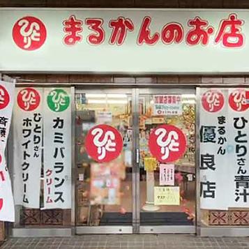 まるかん取扱店 柴村隊のお店紹介