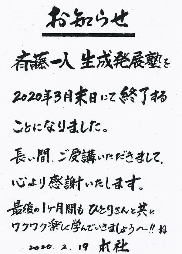 生成発展塾終了のお知らせ