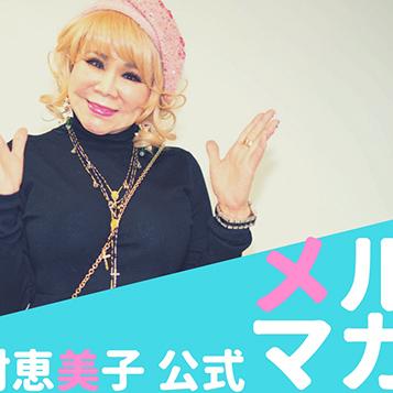柴村恵美子公式メルマガ