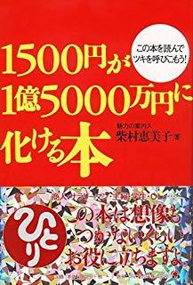 1500円が1億5000万円に化ける本