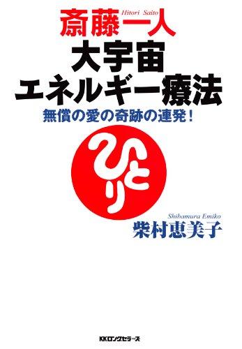 斎藤一人 大宇宙エネルギー療法 (KKロングセラーズ)