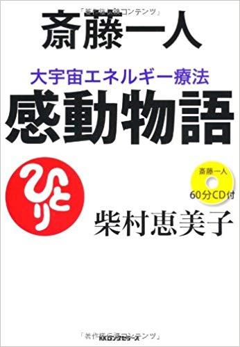 斎藤一人 大宇宙エネルギー療法 感動物語[CD付]