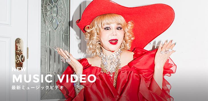 最新ミュージックビデオ